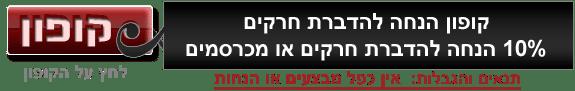 הדברה בירושלים קופון