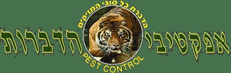 לוגו אפקטיבי הדברות